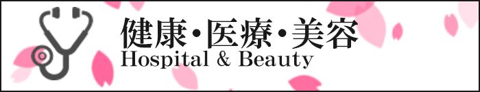健康・医療・美容